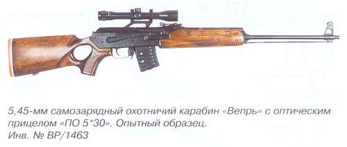 5,45 мм самозарядный охотничий карабин Вепрь с оптическим прицелом ПО 5-30. Опытный образец. Инв. № ВР\1463