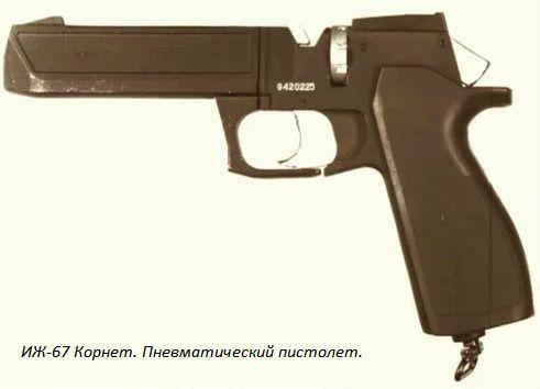 ИЖ-67 Корнет. Пневматический пистолет.