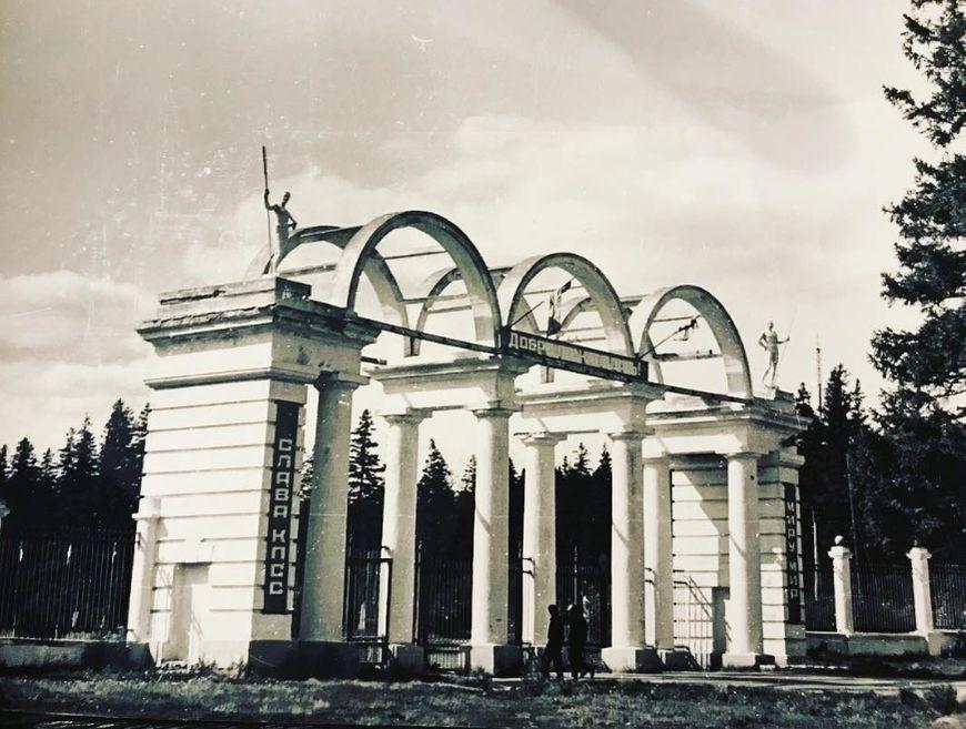 Арки над входом в парк имени Кирова. Ижевск.