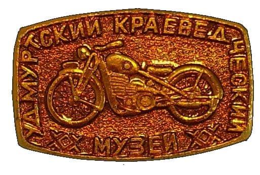 Нагрудный значок - Удмуртский краеведческий музей, Ижевск