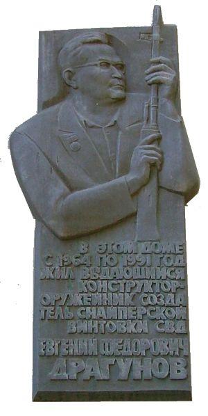 8 августа 2011 года в Ижевске на улице Пушкинской на доме №222 открыта мемориальная доска памяти выдающегося оружейника Евгения Федоровича Драгунова.