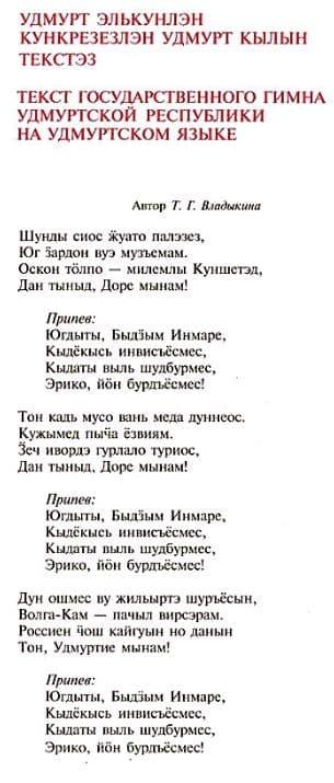 Текст государственного гимна Удмуртской Республики на удмуртском языке.