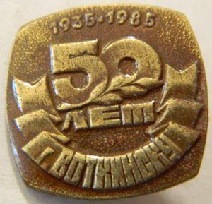 50 лет г. Воткинска. Нагрудный значок.