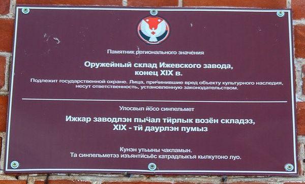 Оружейный склад Ижевского завода. Гольяны.
