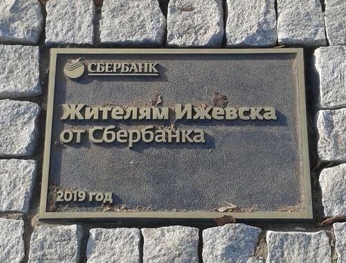 Табличка у светомузыкального (сухого) фонтана в Ижевске.