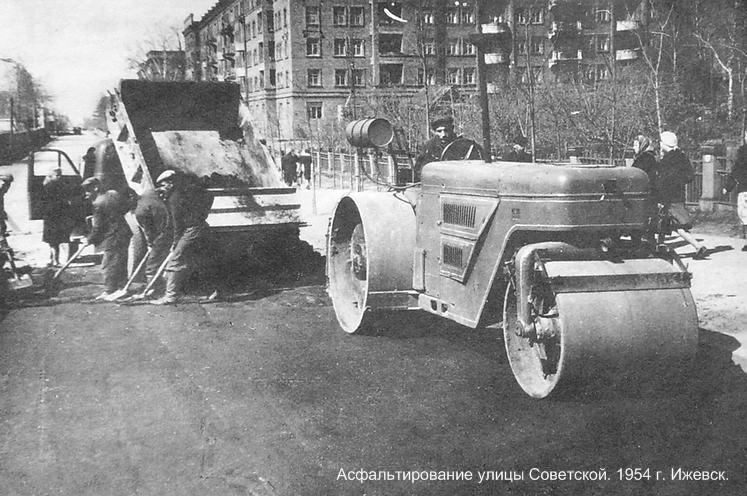 Асфальтирование улицы Советской. 1954 г. Ижевск.