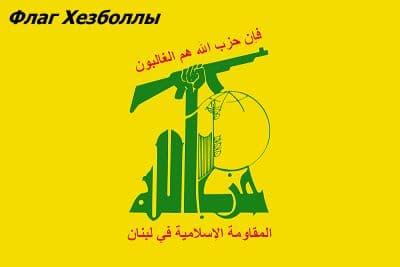 Флаг Хезболлы. Буква Алиф в слове «Аллах» «держит» автомат Калашникова.