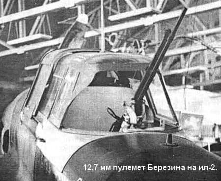 12,7 мм пулемет Березина на ИЛ-2