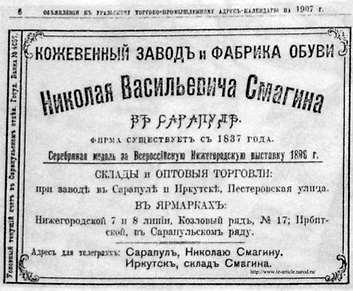 Купец Смагин Николай Васильевич. Объявление в газете.