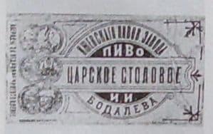Фото этикетки на бутылке - пиво Бодалева - Царское столовое