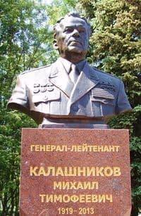 Бюст генерал-лейтенанта Калашникова Михаила Тимофеевича в сквере у Вечного огня, Ижевск.