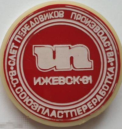 Союзпластпереработка. Слет передовиков производства. 1981. Ижевск. Нагрудный значок.
