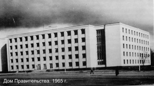 Дом Правительства Удмуртии в 1965 году, где в то время располагался обком, выходил окнами на Центральную площадь, составляя с ней единый ансамбль.