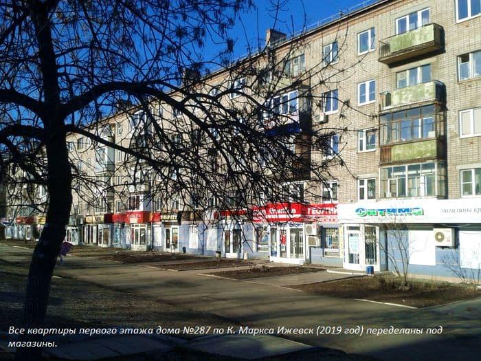 Улица К.Маркса 287. Ижевск. 2019 г.