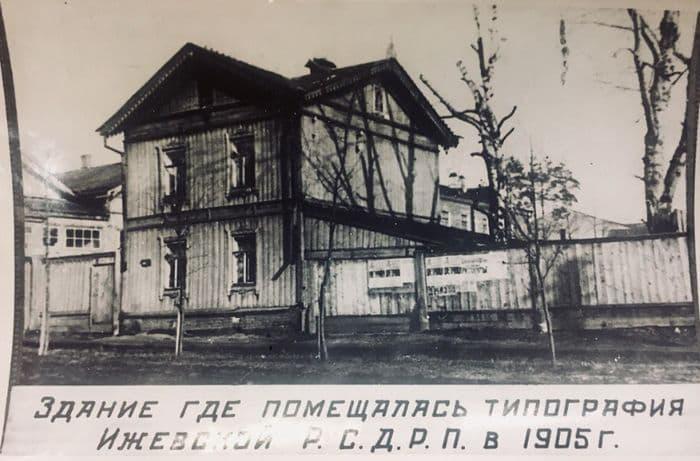 Дом, в котором в Первую русскую революцию размещалась нелегальная типография Ижевской РСДРП. Фото: 1950-е гг, ЦГА УР.