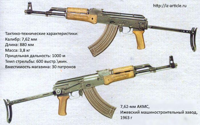 7,62-мм АКМС, Ижевский машиностроительный завод, 1963 г.
