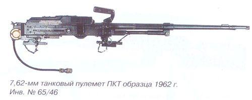 7,62 мм танковый пулемет ПКТ образца 1962 г. Инв. № 65\46