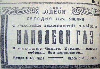 Реклама кинотеатр Одеон. Ижевск.