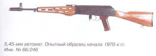 5,45 мм автомат Калашникова. Опытный образец начала 1970 -х гг. Инв. № 66\246