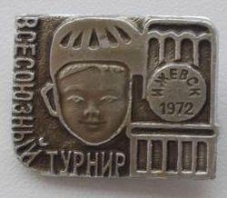 Всесоюзный турнир. ИЖЕВСК. 1972 г.