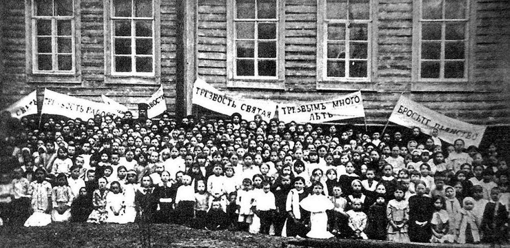 """""""Праздник трезвости"""" у школьной церкви Введения Богородицы во храм. Ижевск. 1914."""