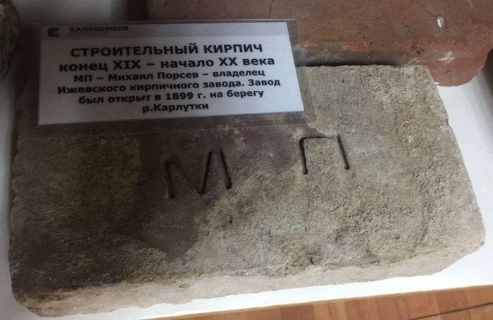 Строительный кирпич Порсеева Михаила, со старинным клеймом, из коллекции музея Ижмаш.