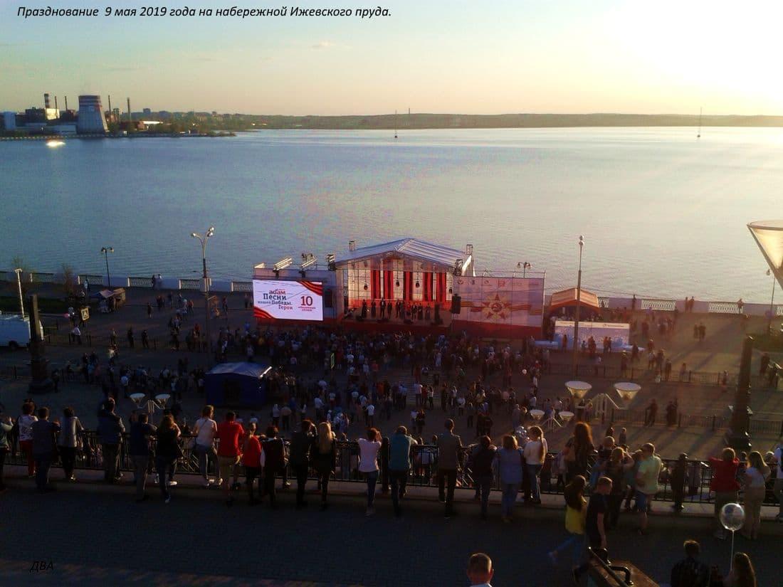 Празднование  9 мая 2019 года на набережной Ижевского пруда. ДВА