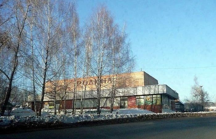 Кинотеатр Родина. Ижевск.
