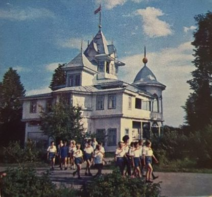 Пионерский лагерь Салют на Воложке (бывшая дача фабриканта Петрова). Открытка 1973 года. Фото Капитанова Ю.