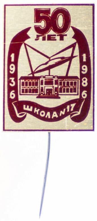 Нагрудный значок - ШКОЛА №17. 1936-1986. 50 лет. Воткинск