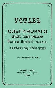 Устав Ольгинского детского приюта трудолюбия Ижевско-Нагорной волости.