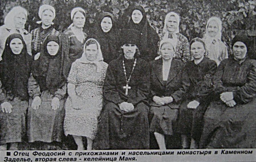 Отец Феодосий с прихожанами и насельницами монастыря в Каменном Заделье, вторая слева - келейница Маня.
