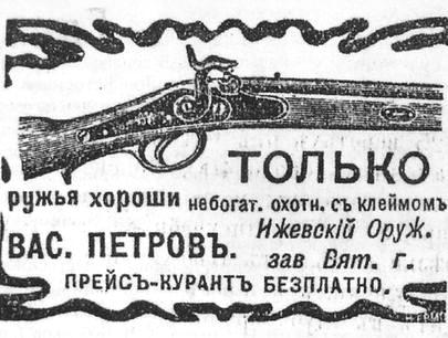 Реклама ружейной фабрики В.И. Петрова
