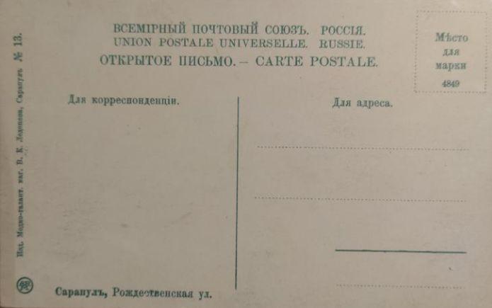 Почтовая карточка. Сарапул. Рождественская ул., Земская Управа и аптека Петрова.