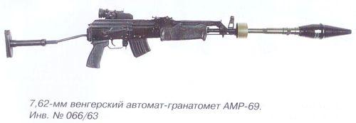 7,62 мм венгерский автомат гранатомет АМР-69. Инв. № 066\63