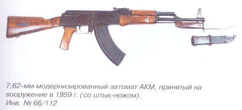 7,62 мм модернизированный автомат АКМ, принятый на вооружение в 1959 г. (со штыком). Инв. № 66\112