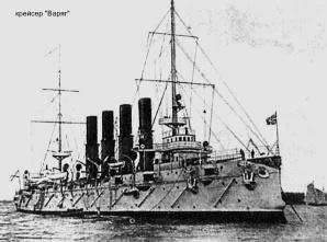 Крейсер Варяг.