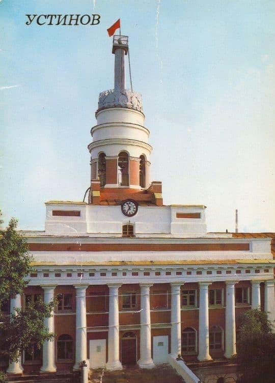 Башня Ижмаша на советских открытках. Устинов.