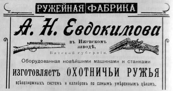 Реклама оружейной фабрики А.Н.Евдокимова