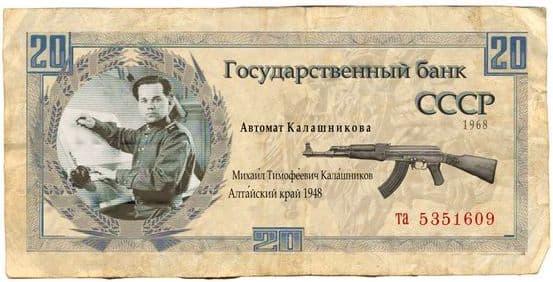 Билет Государственного банка СССР - Автомат Калашникова. 1968 г.
