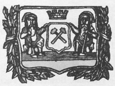 Герб  Воткинского завода : гномы, молотки, башенная корона. 1880 г.