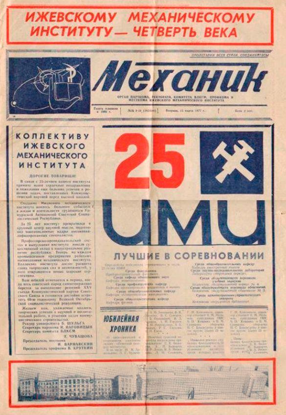 Газета Ижевского механического института «Механик», 1977 г.