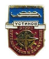 Нагрудный значок Устинов. Нагрудные значки СССР - города.