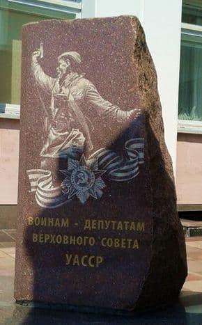 """Памятник \""""ВОИНАМ-ДЕПУТАТАМ ВЕРХОВНОГО СОВЕТА УАССР\"""", сражавшимся на фронтах Великой Отечественной войны. Установлен 5 мая 2015г."""