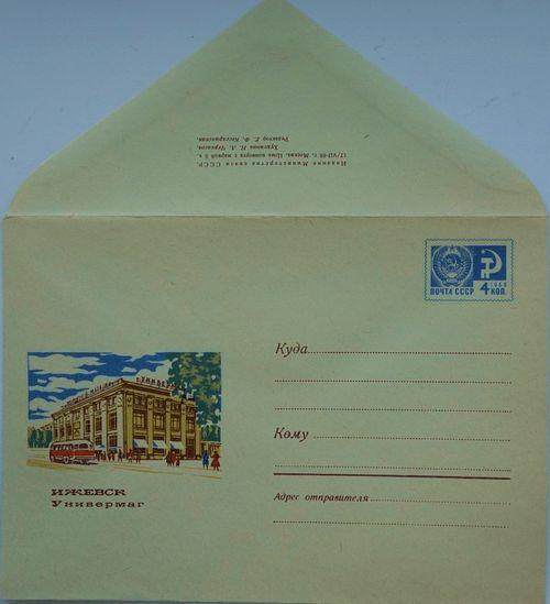 Почтовый конверт Ижевск. Универмаг, 1968 год.