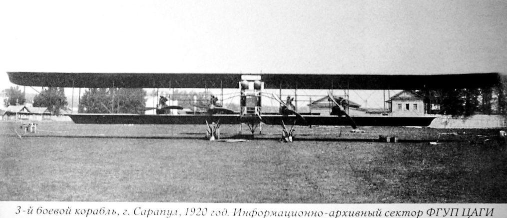 3-й боевой корабль. Сарапул. 1920 г.