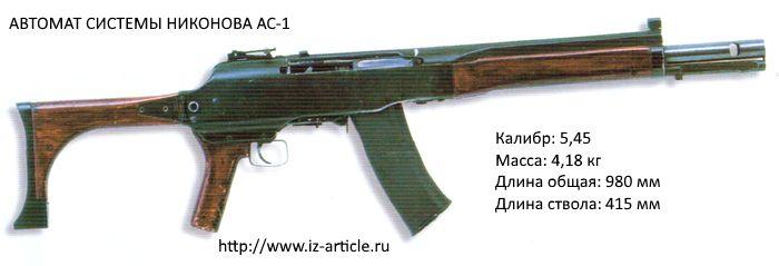 Автомат системы Никонова АС-1 (Изделие Д-201)