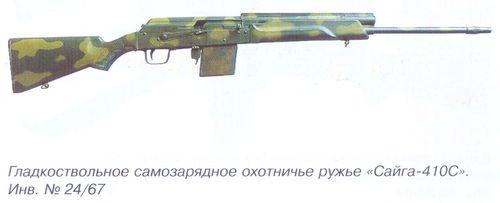 Гладкоствольное самозарядное охотничье ружье Сайга 410с. Инв. № 24\67