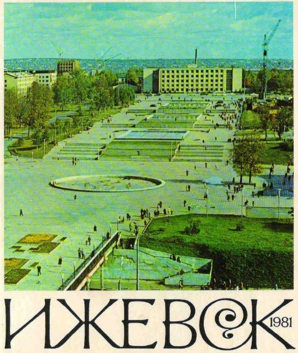 Центральная площадь Ижевска. 1981 год.