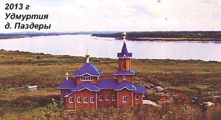 Паздеринский монастырь. Воткинский район. Удмуртия.